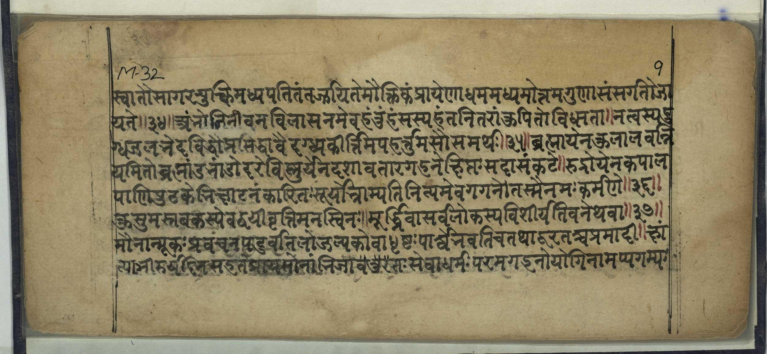isha upanishad sanskrit with english translation pdf