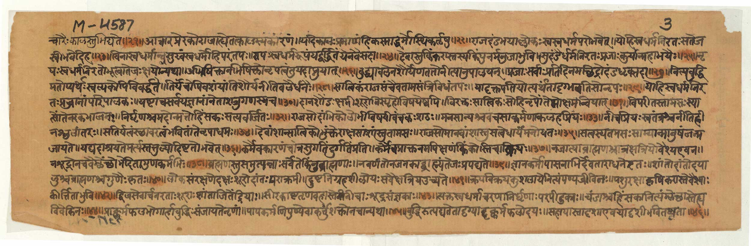 Shukranitih | Lalchand Research Library Ancient Indian