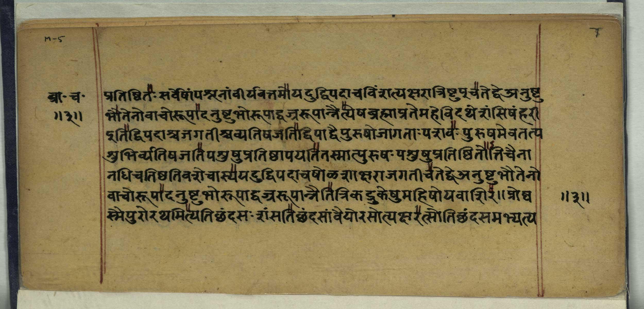 The Brahmanas