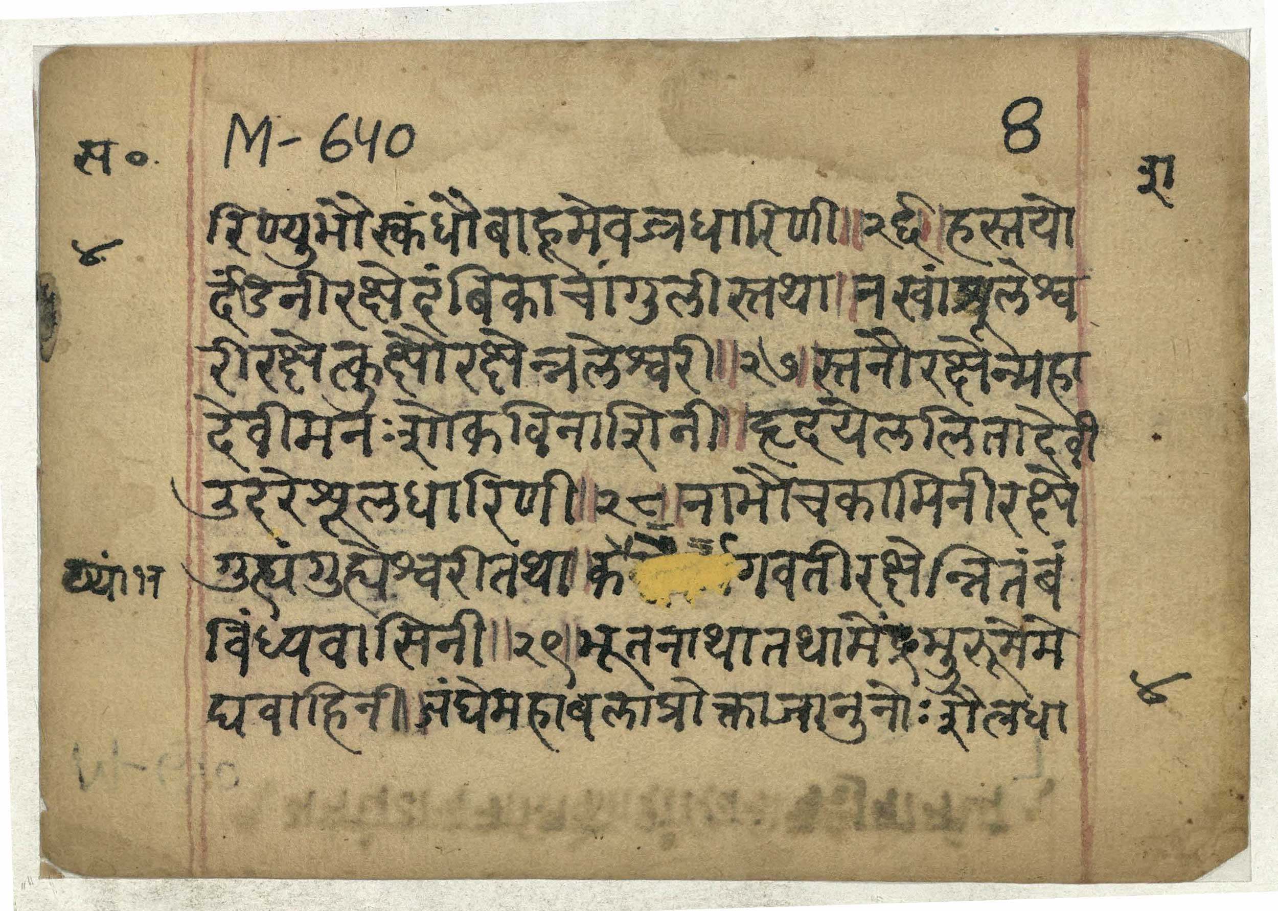 Durgasaptashati   Lalchand Research Library Ancient Indian